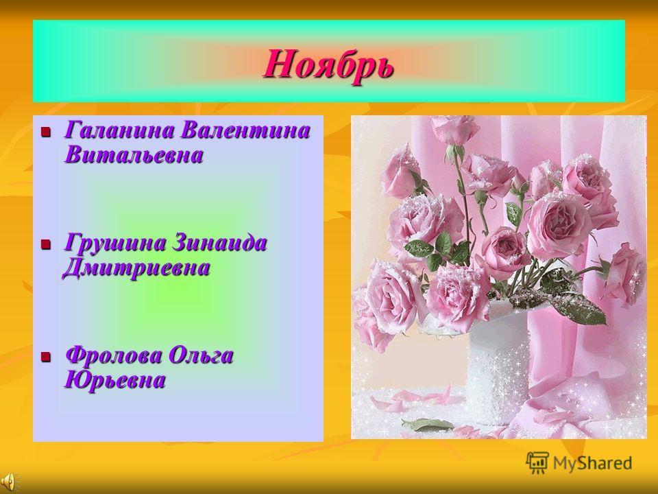 Октябрь Аввакумова Ирина Николаевна Аввакумова Ирина Николаевна