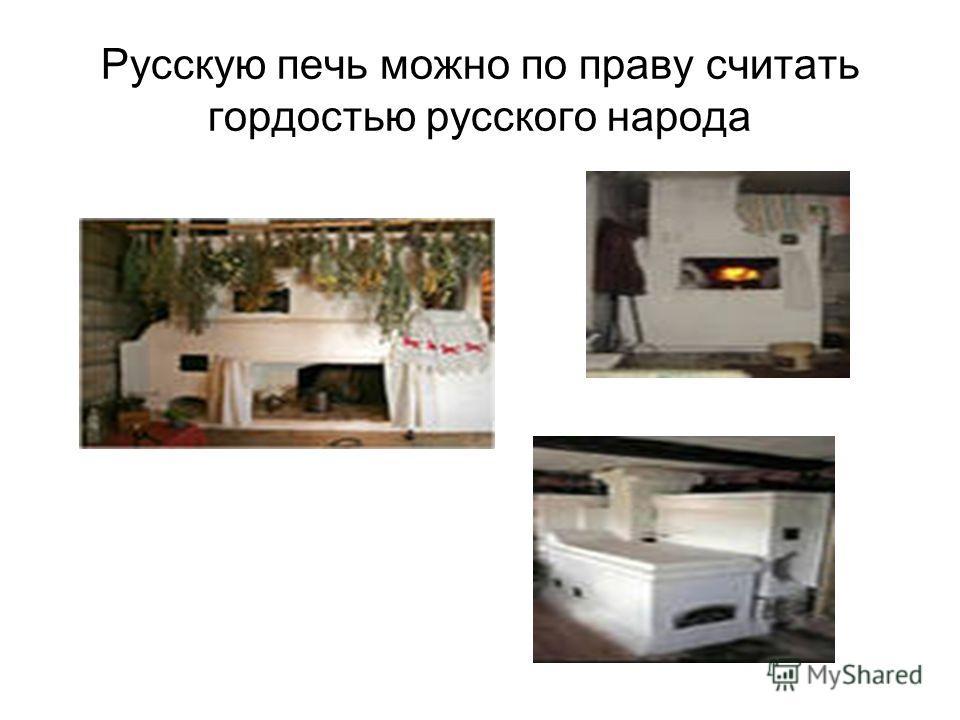 Русскую печь можно по праву считать гордостью русского народа