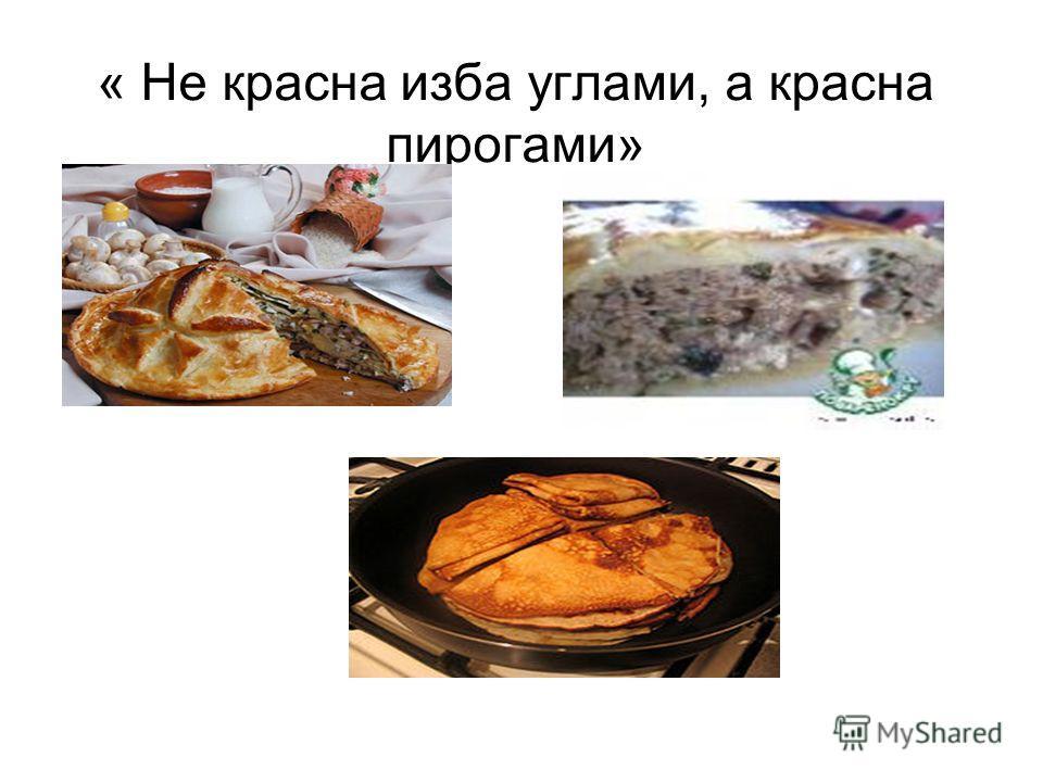 « Не красна изба углами, а красна пирогами»
