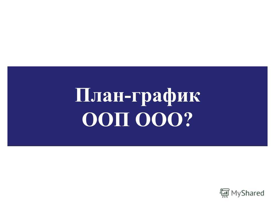 План-график ООП ООО?