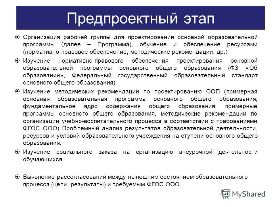 Предпроектный этап Организация рабочей группы для проектирования основной образовательной программы (далее – Программа), обучение и обеспечение ресурсами (нормативно-правовое обеспечение, методические рекомендации, др.) Изучение нормативно-правового