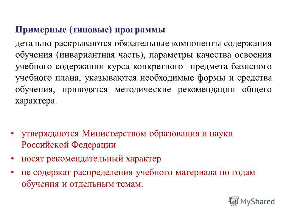 утверждаются Министерством образования и науки Российской Федерации носят рекомендательный характер не содержат распределения учебного материала по годам обучения и отдельным темам. Примерные (типовые) программы детально раскрываются обязательные ком
