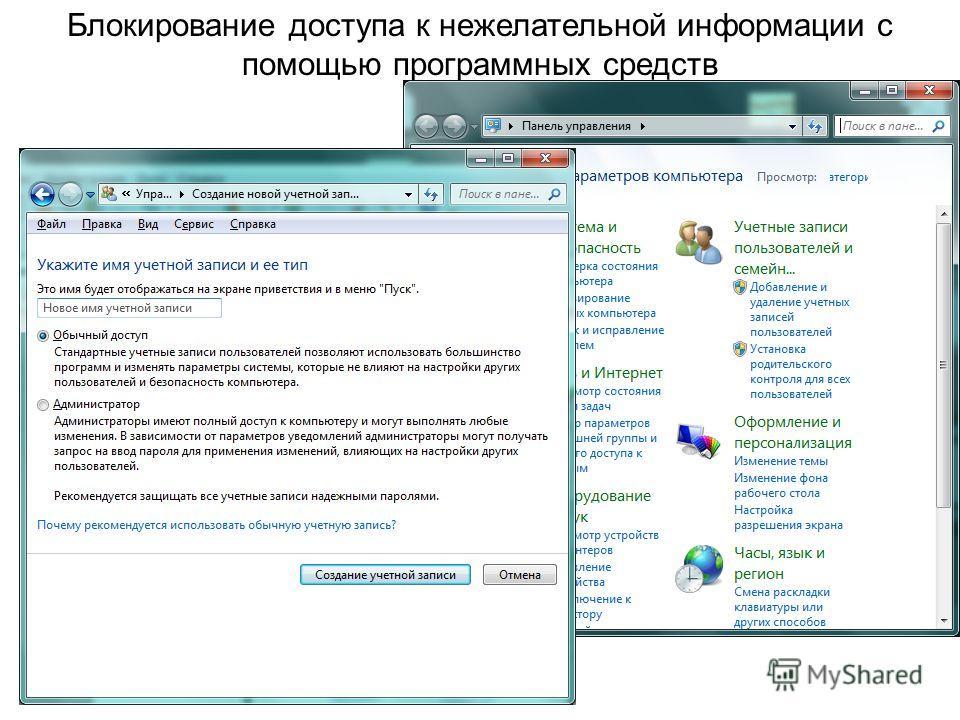 Блокирование доступа к нежелательной информации с помощью программных средств