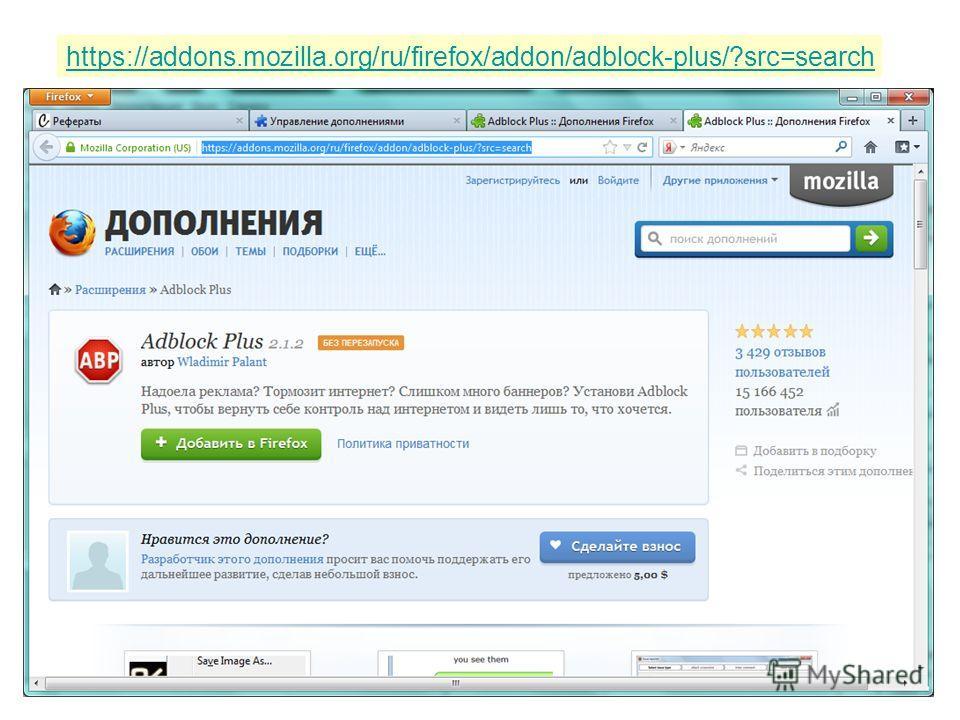 https://addons.mozilla.org/ru/firefox/addon/adblock-plus/?src=search