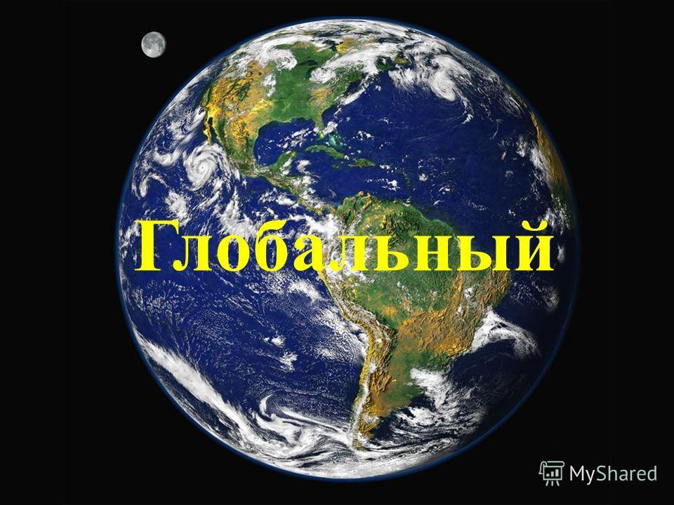 Глобальный
