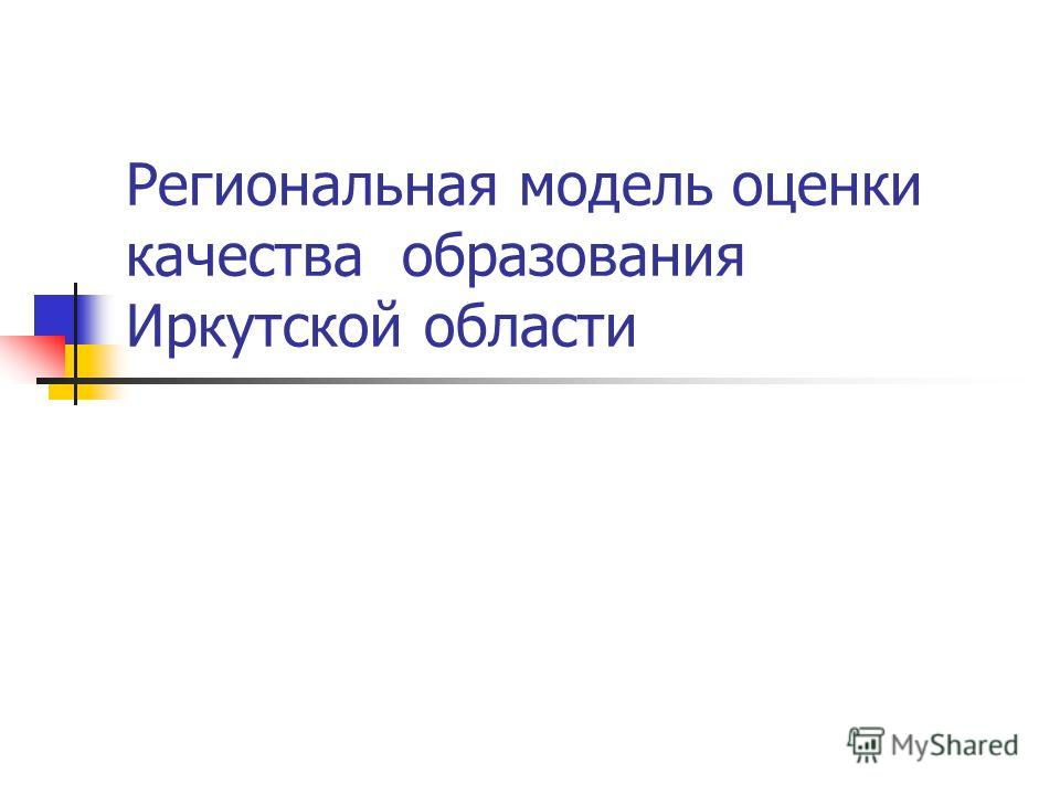 Региональная модель оценки качества образования Иркутской области