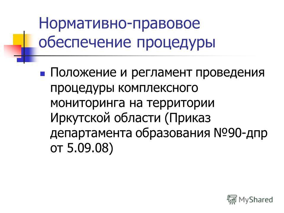 Нормативно-правовое обеспечение процедуры Положение и регламент проведения процедуры комплексного мониторинга на территории Иркутской области (Приказ департамента образования 90-дпр от 5.09.08)