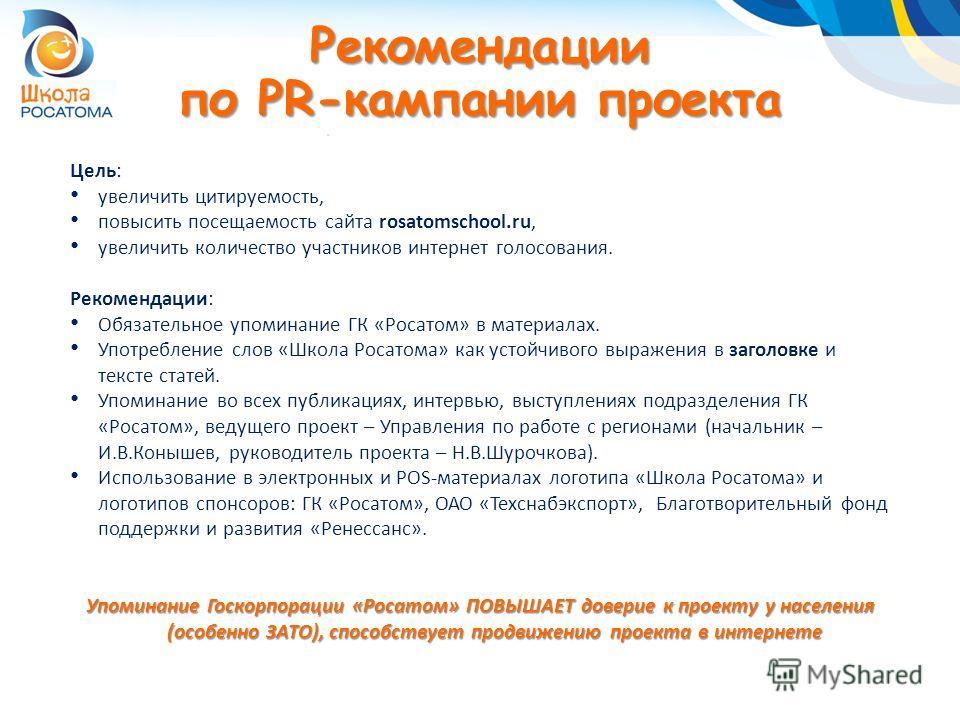Цель: увеличить цитируемость, повысить посещаемость сайта rosatomschool.ru, увеличить количество участников интернет голосования. Рекомендации: Обязательное упоминание ГК «Росатом» в материалах. Употребление слов «Школа Росатома» как устойчивого выра