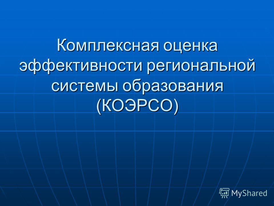 Комплексная оценка эффективности региональной системы образования (КОЭРСО)