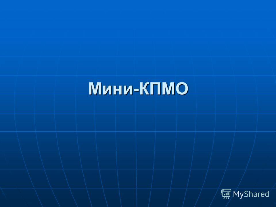 Мини-КПМО