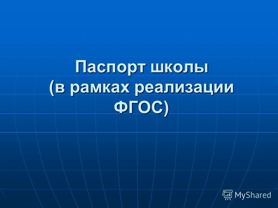 Паспорт школы (в рамках реализации ФГОС)