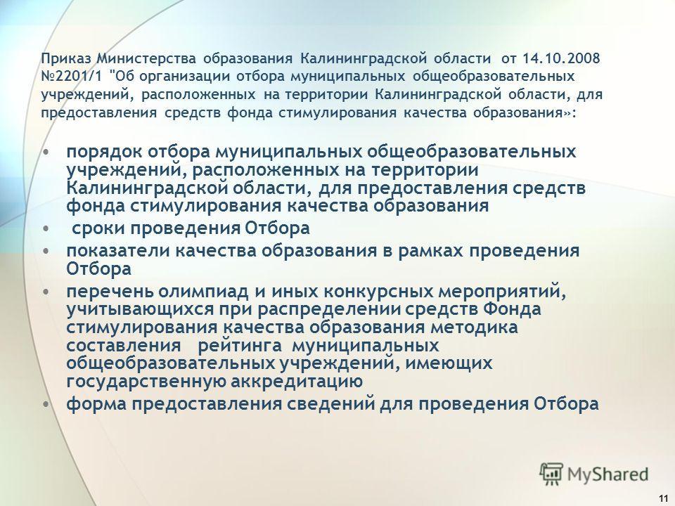 11 Приказ Министерства образования Калининградской области от 14.10.2008 2201/1