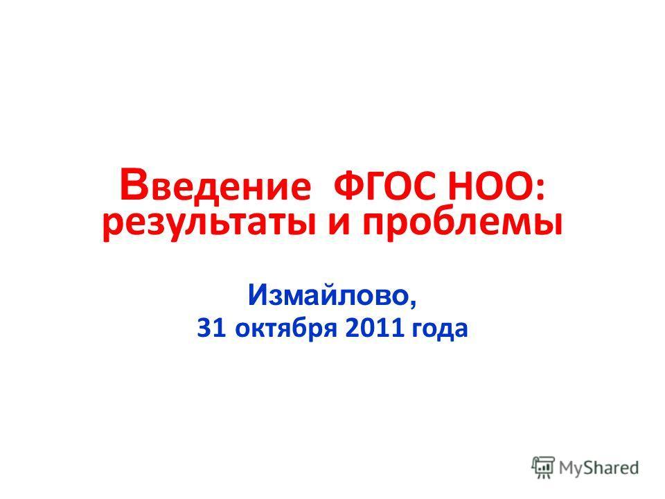 В ведение ФГОС НОО: результаты и проблемы Измайлово, 31 октября 2011 года