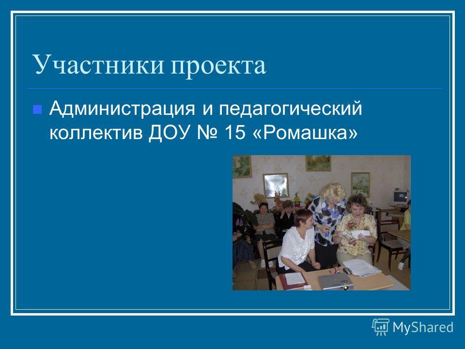 Участники проекта Администрация и педагогический коллектив ДОУ 15 «Ромашка»