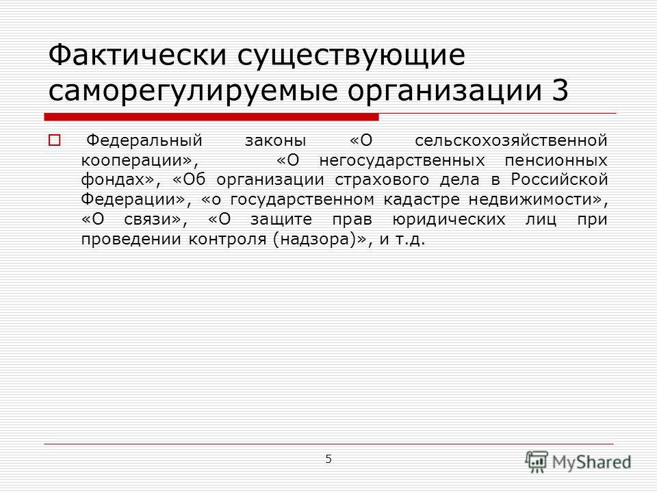 Фактически существующие саморегулируемые организации 3 Федеральный законы «О сельскохозяйственной кооперации», «О негосударственных пенсионных фондах», «Об организации страхового дела в Российской Федерации», «о государственном кадастре недвижимости»