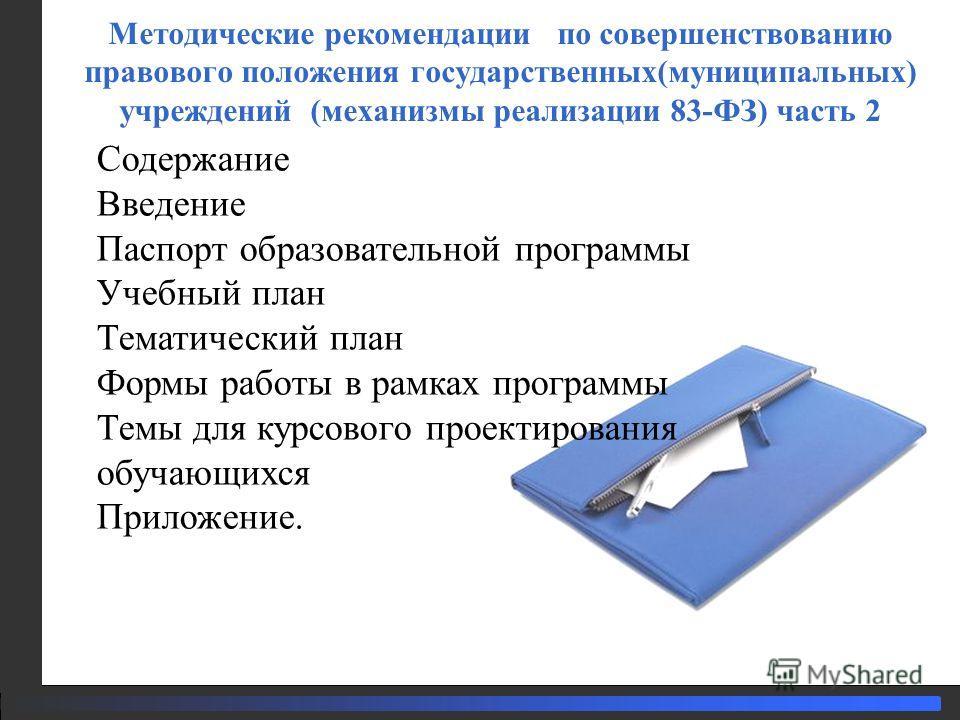 Методические рекомендации по совершенствованию правового положения государственных(муниципальных) учреждений (механизмы реализации 83-ФЗ) часть 2 Содержание Введение Паспорт образовательной программы Учебный план Тематический план Формы работы в рамк