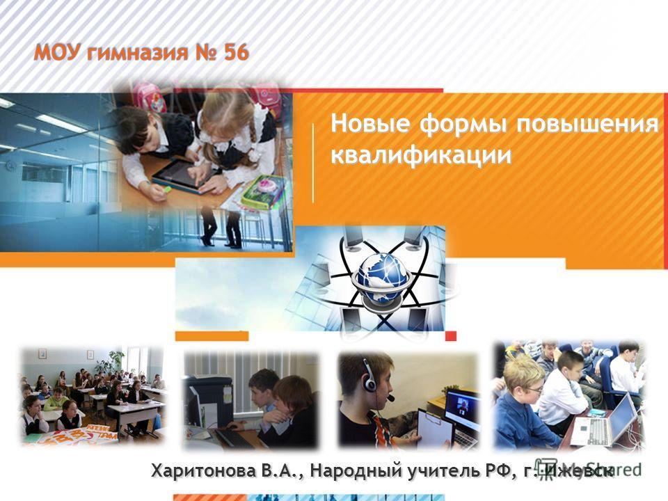 Новые формы повышения квалификации Харитонова В.А., Народный учитель РФ, г. Ижевск