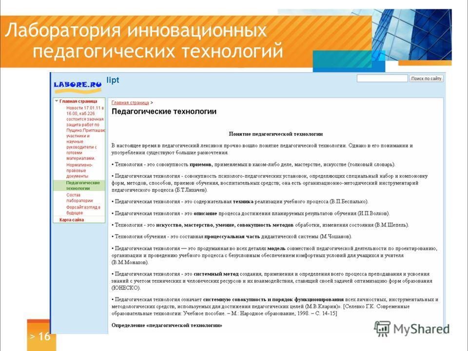 Лаборатория инновационных педагогических технологий > 16