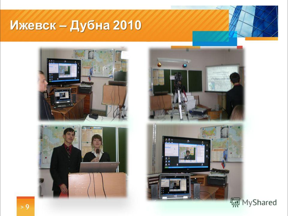 > 9> 9 Ижевск – Дубна 2010