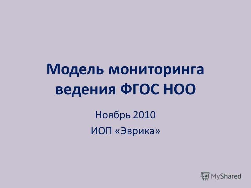 Модель мониторинга ведения ФГОС НОО Ноябрь 2010 ИОП «Эврика»