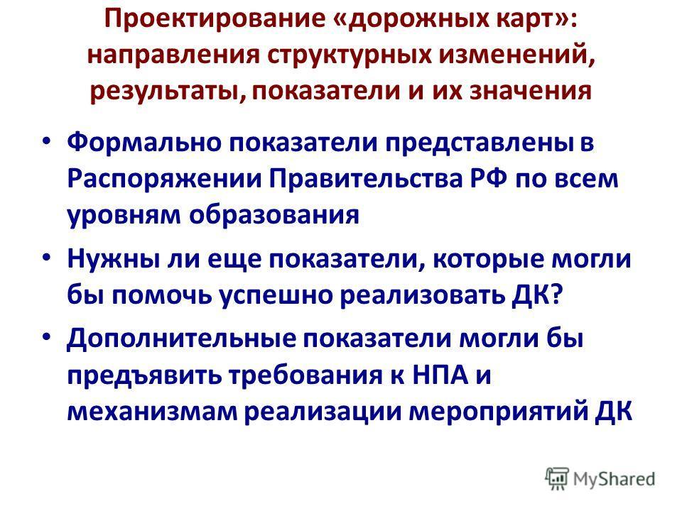 Формально показатели представлены в Распоряжении Правительства РФ по всем уровням образования Нужны ли еще показатели, которые могли бы помочь успешно реализовать ДК? Дополнительные показатели могли бы предъявить требования к НПА и механизмам реализа