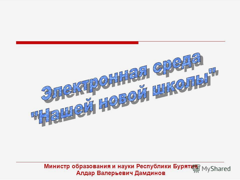 Министр образования и науки Республики Бурятия Алдар Валерьевич Дамдинов