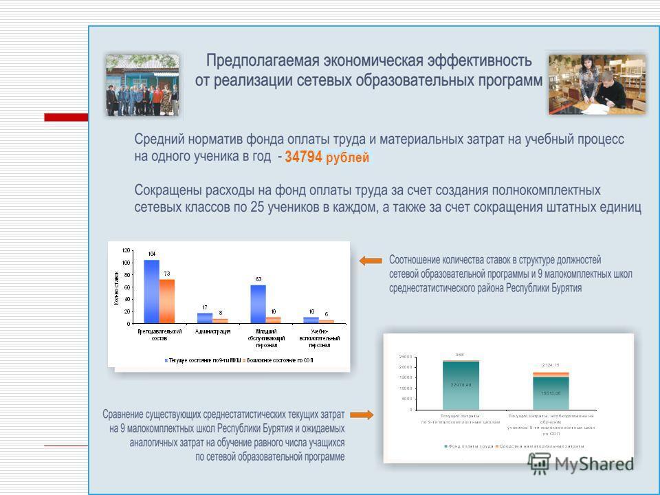 34794 рублей