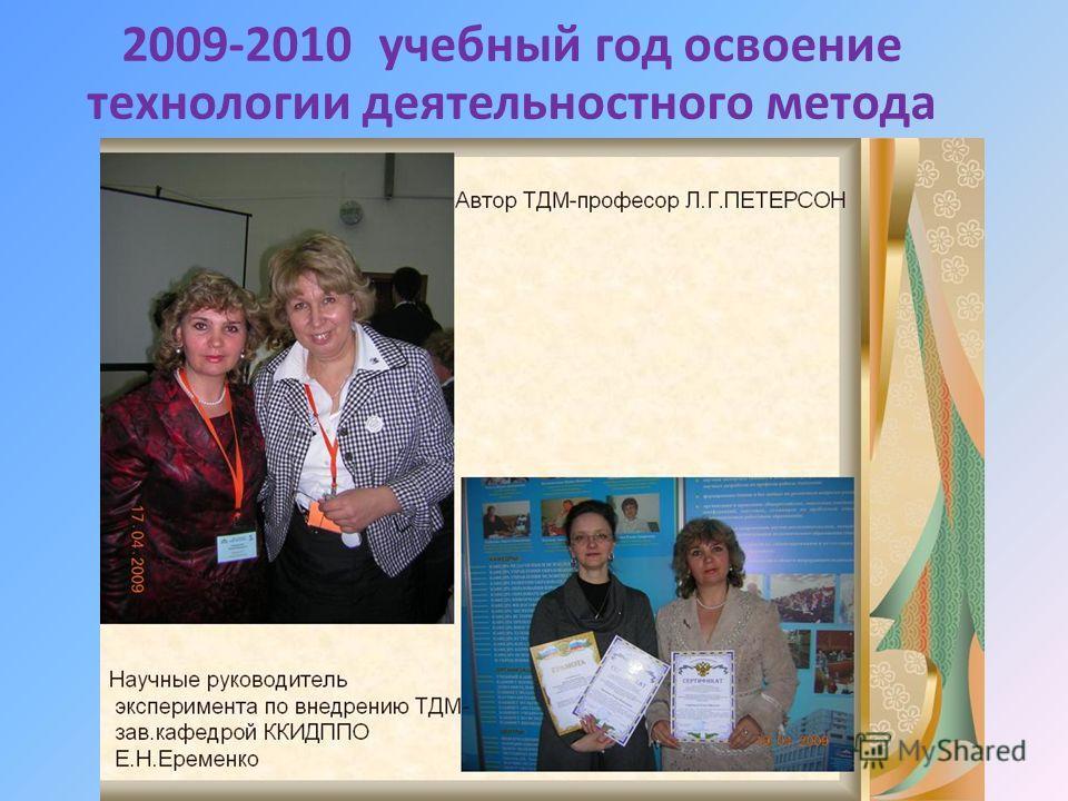 2009-2010 учебный год освоение технологии деятельностного метода