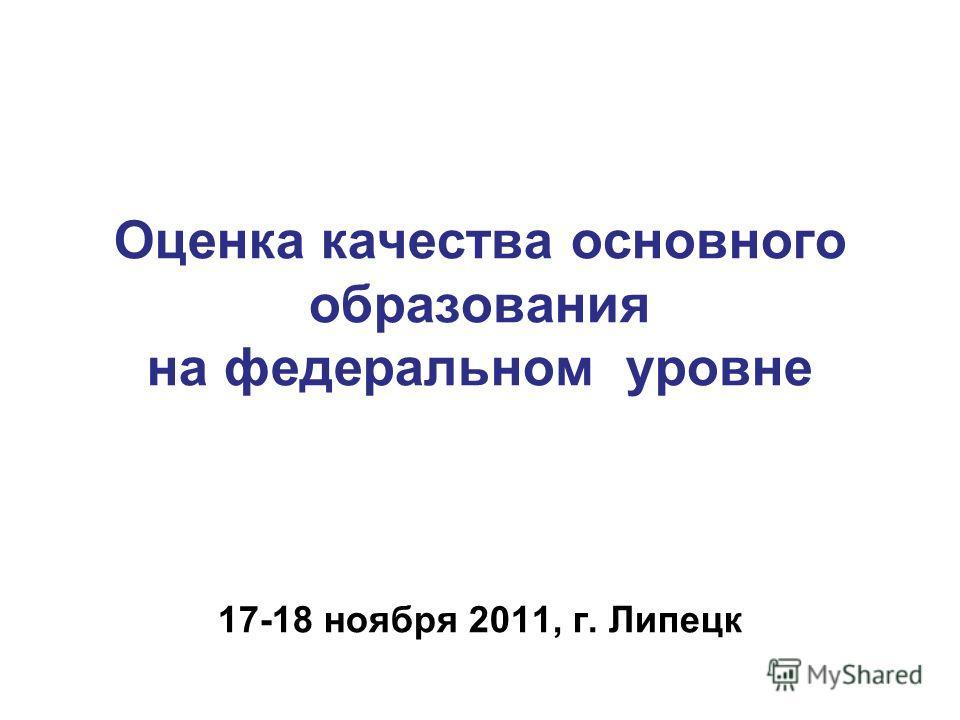 Оценка качества основного образования на федеральном уровне 17-18 ноября 2011, г. Липецк