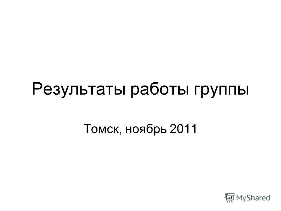 Результаты работы группы Томск, ноябрь 2011