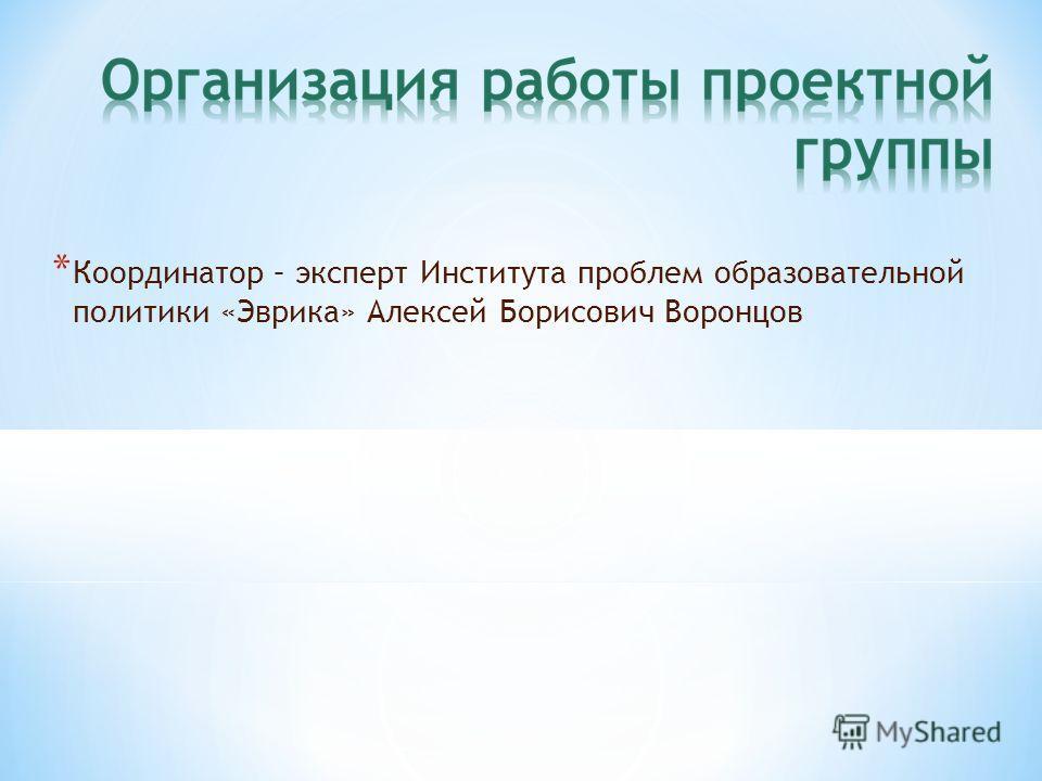* Координатор – эксперт Института проблем образовательной политики «Эврика» Алексей Борисович Воронцов