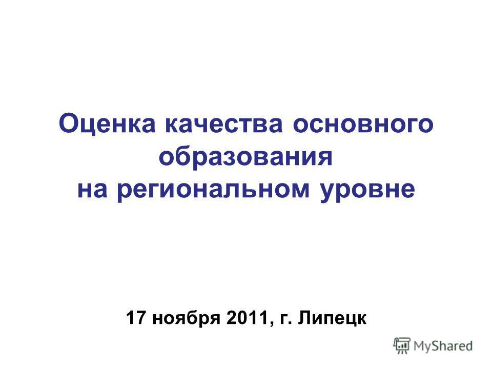 Оценка качества основного образования на региональном уровне 17 ноября 2011, г. Липецк