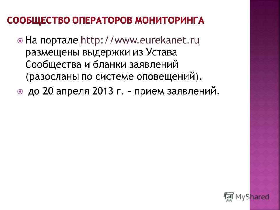 На портале http://www.eurekanet.ru размещены выдержки из Устава Сообщества и бланки заявлений (разосланы по системе оповещений). до 20 апреля 2013 г. – прием заявлений.