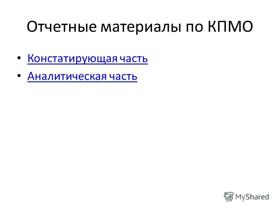 Отчетные материалы по КПМО Констатирующая часть Аналитическая часть