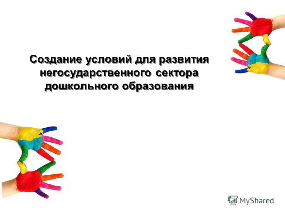 Создание условий для развития негосударственного сектора дошкольного образования