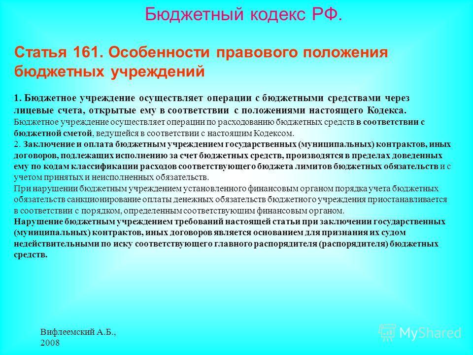 Вифлеемский А.Б., 2008 Бюджетный кодекс РФ. Статья 161. Особенности правового положения бюджетных учреждений 1. Бюджетное учреждение осуществляет операции с бюджетными средствами через лицевые счета, открытые ему в соответствии с положениями настояще