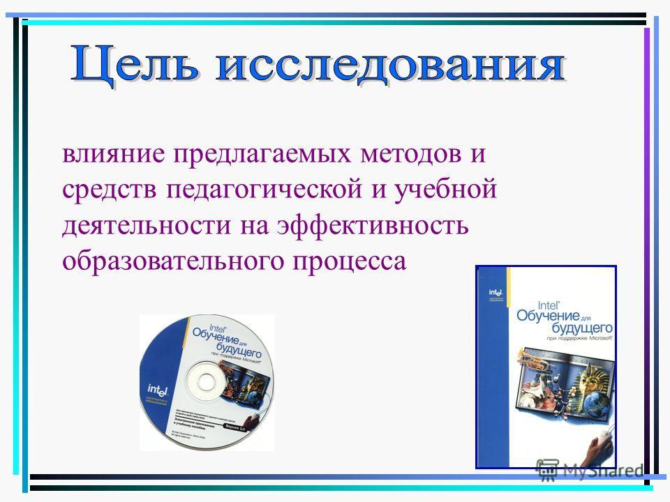 влияние предлагаемых методов и средств педагогической и учебной деятельности на эффективность образовательного процесса