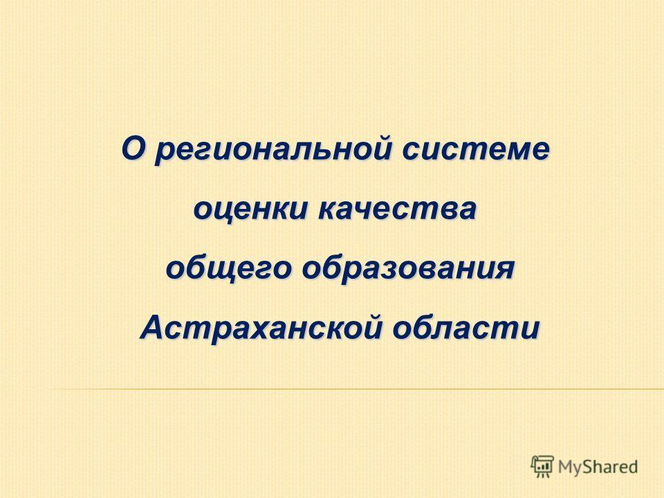 О региональной системе оценки качества общего образования общего образования Астраханской области Астраханской области