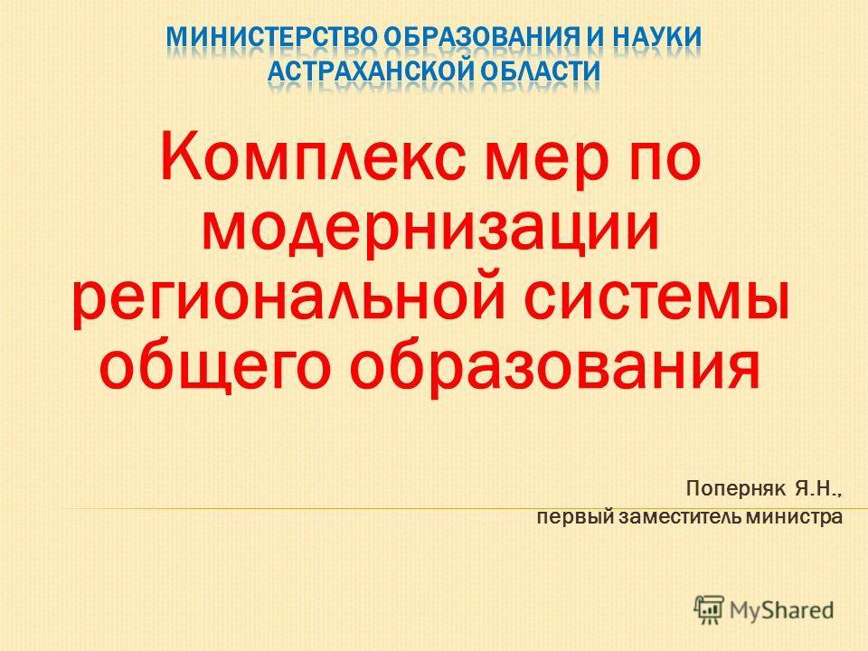 Комплекс мер по модернизации региональной системы общего образования Поперняк Я.Н., первый заместитель министра