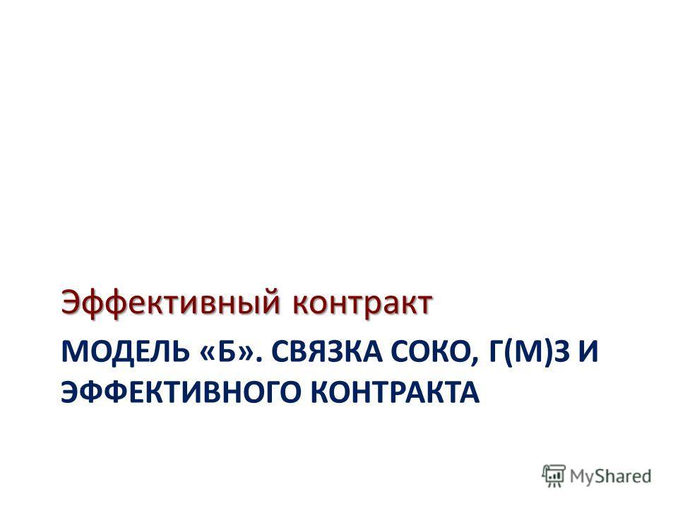 МОДЕЛЬ «Б». СВЯЗКА СОКО, Г(М)З И ЭФФЕКТИВНОГО КОНТРАКТА Эффективный контракт