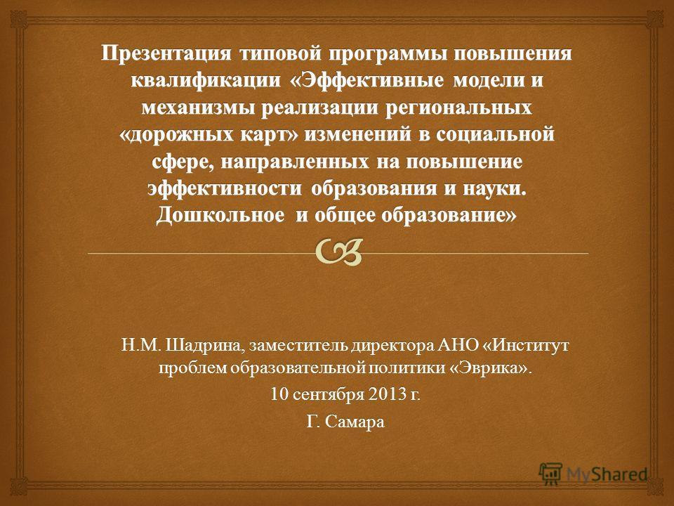Н. М. Шадрина, заместитель директора АНО « Институт проблем образовательной политики « Эврика ». 10 сентября 2013 г. Г. Самара
