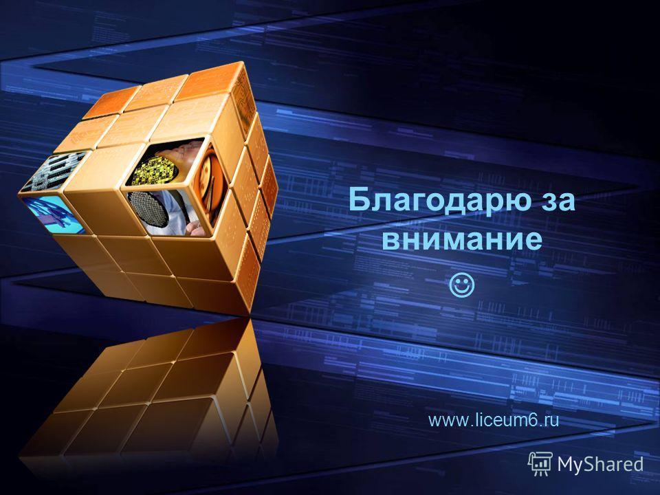 LOGO Add your company slogan www.liceum6.ru Благодарю за внимание