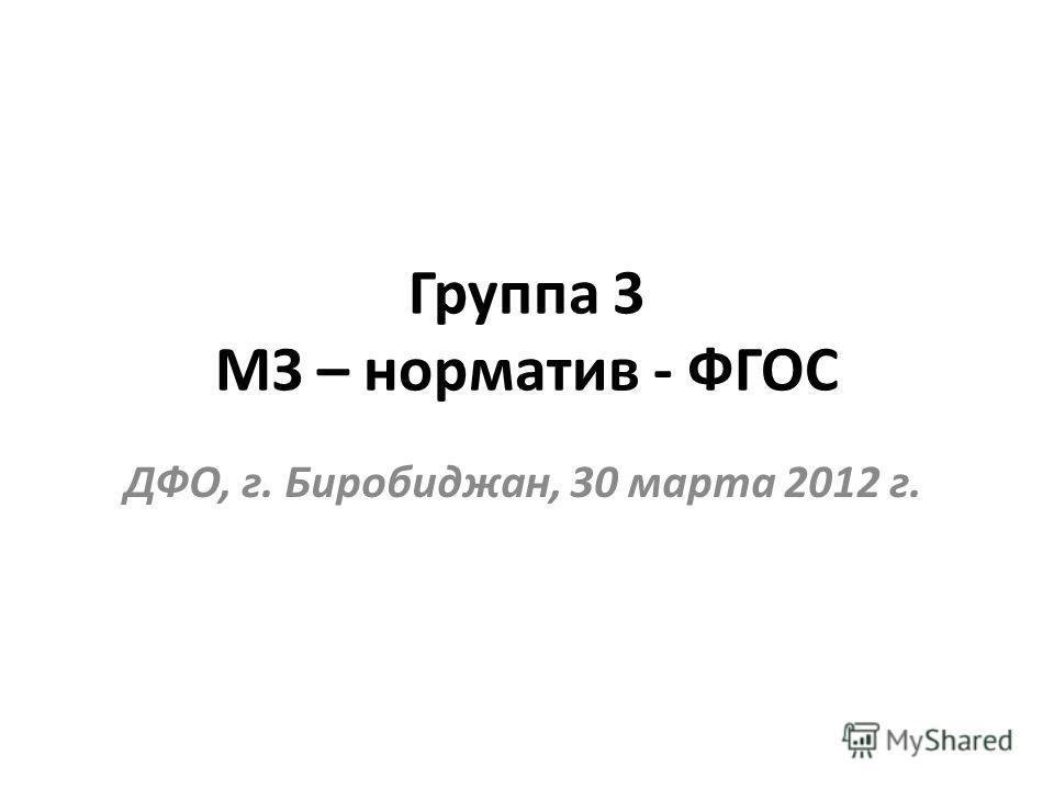 Группа 3 МЗ – норматив - ФГОС ДФО, г. Биробиджан, 30 марта 2012 г.