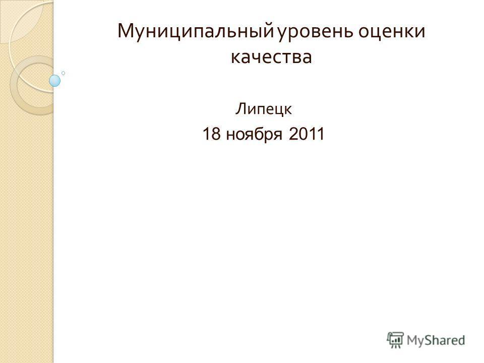 Муниципальный уровень оценки качества Липецк 18 ноября 2011