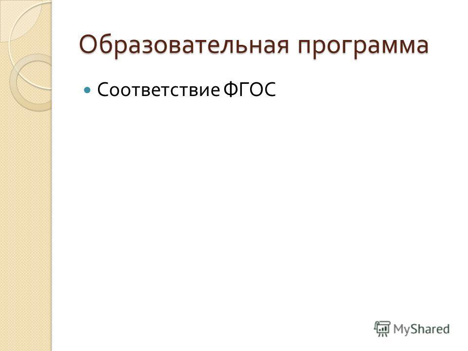 Образовательная программа Соответствие ФГОС