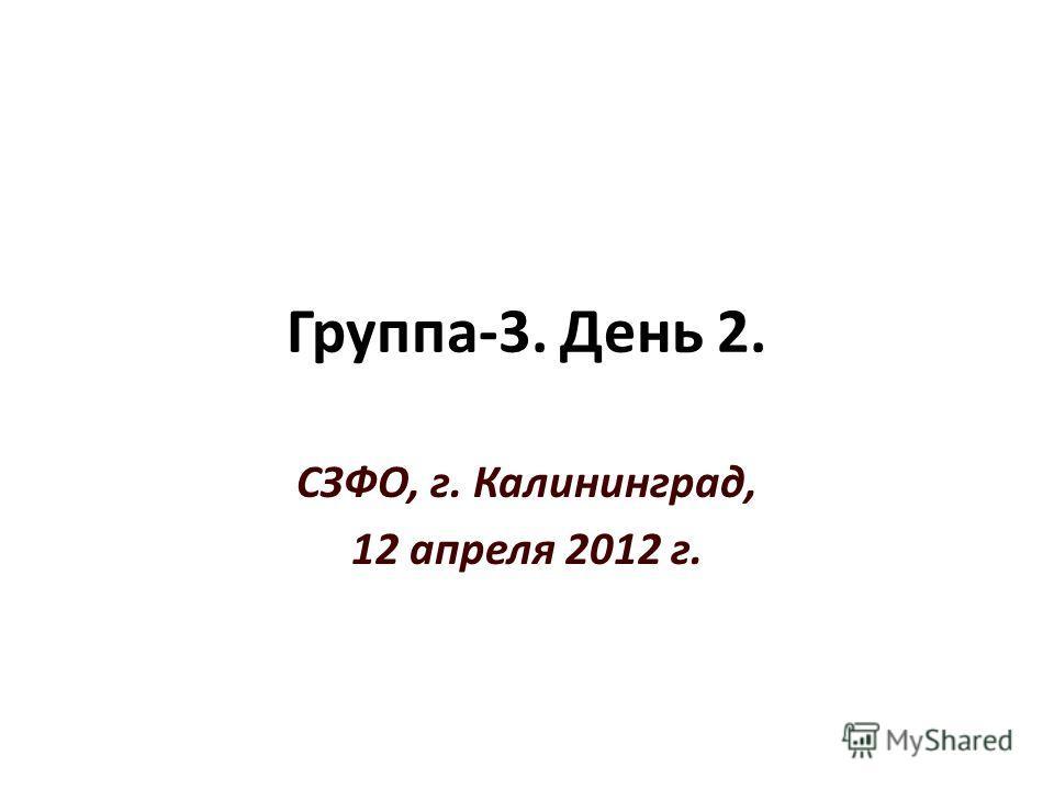 Группа-3. День 2. СЗФО, г. Калининград, 12 апреля 2012 г.