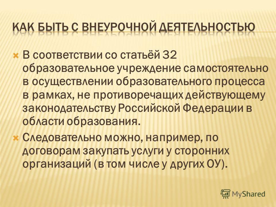 В соответствии со статьёй 32 образовательное учреждение самостоятельно в осуществлении образовательного процесса в рамках, не противоречащих действующему законодательству Российской Федерации в области образования. Следовательно можно, например, по д