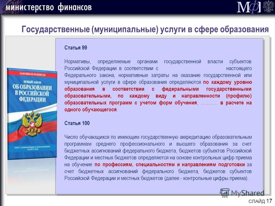 Государственные (муниципальные) услуги в сфере образования СЛАЙД 17 Статья 99 Нормативы, определяемые органами государственной власти субъектов Российской Федерации в соответствии с пунктом 3 части 1 статьи 8 настоящего Федерального закона, нормативн