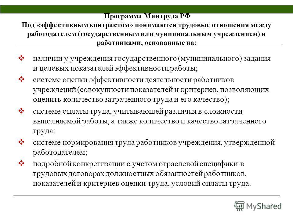 Программа Минтруда РФ Под «эффективным контрактом» понимаются трудовые отношения между работодателем (государственным или муниципальным учреждением) и работниками, основанные на: наличии у учреждения государственного (муниципального) задания и целевы