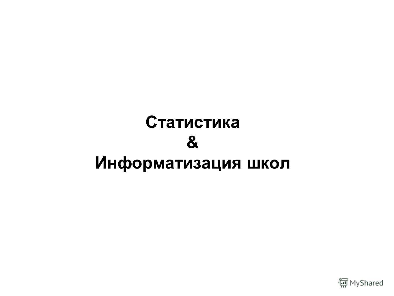 Статистика & Информатизация школ
